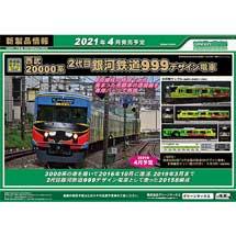 グリーンマックス,西武20000系「2代目銀河鉄道999デザイン電車」の製品化を発表
