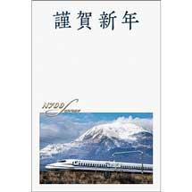 JR東海鉄道倶楽部「JR東海オリジナル年賀状(2021)」発売