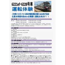 11月15日熊本電鉄「第1回 6000形(くまモンのラッピング電車1号)運転体験」開催