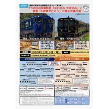 11月16日催行JR九州『2つのD&S列車特急「かわせみ やませみ」と特急「A列車で行こう」に乗る日帰り旅』参加者募集