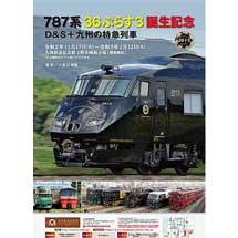 11月17日〜2021年1月12日九州鉄道記念館で企画展「787系 36ぷらす3 誕生記念 D&S+九州の特急列車」開催