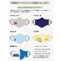 「万葉線オリジナルマスク」発売