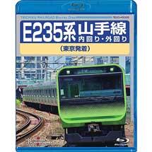 テイチクエンタテインメント,「E235系 山手線内回り・外回り(東京発着)」を11月18日に発売