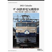 2021年版 鉄道カレンダー「ザ・国鉄形電気機関車」発売