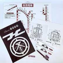 「阪急電車CLASSIC8000メモリーズセット」などを発売