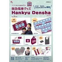 阪急電車グッズ「Hankyu Densha」シリーズの新商品7アイテムを発売
