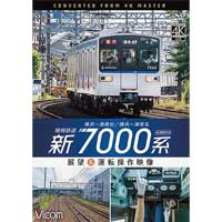ビコム,「相模鉄道 新7000系 4K撮影作品」を11月21日に発売