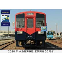 水島臨海鉄道,「エアー Go To トラベルキャンペーン」第4弾を実施