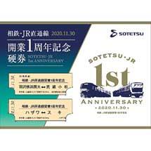 「相鉄・JR直通線開業1周年記念グッズ」など発売