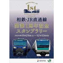 11月21日〜12月13日「相鉄・JR直通線開業1周年記念スタンプラリー」開催