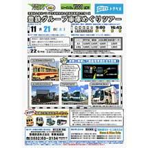 11月21日催行豊橋鉄道「豊鉄グループ車庫めぐりバスツアー」開催