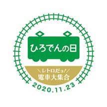 11月23日広島電鉄で「ひろでんの日2020 ~レトロだョ、電車大集合~」開催
