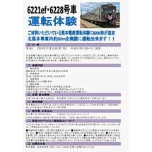 11月23日熊本電鉄「第3回 6000形(くまモンのラッピング電車1号)運転体験」開催