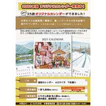 えちぜん鉄道「2021年版 えち鉄オリジナルカレンダー」発売