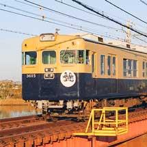 山陽電鉄で『山陽電車×山陽バス×神戸市交通局 つながるヘッドマークSNSキャンペーン』ヘッドマーク