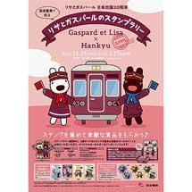 阪急「阪急電車で巡るリサとガスパールのスタンプラリー」などを開催