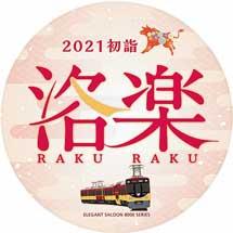 京阪,年末年始の運転計画を発表
