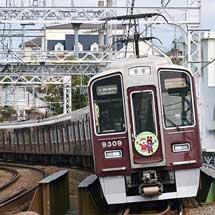 阪急電鉄で「リサとガスパール」のヘッドマーク