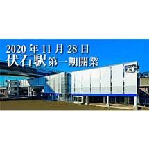 ことでん,琴平線の新駅「伏石」駅が11月28日に開業
