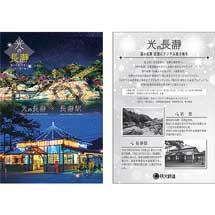 秩父鉄道「光の長瀞×長瀞イルミネーション記念入場券」発売