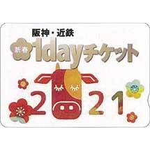 「阪神・近鉄新春1dayチケット」発売