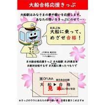 JR大船駅で「大船(おおぶね)に乗って、めざせ合格!」イベント実施