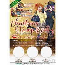 12月1日〜25日京都市営地下鉄×嵐電 クリスマス限定コラボ企画「クリスマススタンプラリー2020」開催