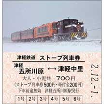 津軽鉄道,「寄付金付きストーブ列車券」発売
