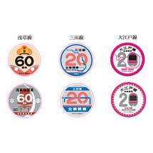 東京都交通局,浅草線・三田線・大江戸線の周年を記念して記念乗車券・グッズを発売〜各線で開業周年記念ヘッドマークも掲出〜