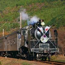 大井川鐵道で2021年賀正ヘッドマークと日章旗を先行装着