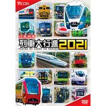 ビコム,「日本列島列車大行進2021」を発売