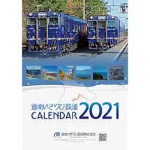 道南いさりび鉄道「オリジナルカレンダー2021年版」発売