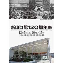 12月5日JR西日本『新山口駅開業120周年祭「SHIN-YAMAGUCHI STATION 120TH ANNIVERSARY FESTIVAL」』開催