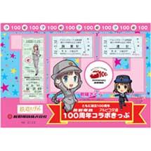「長野電鉄×アルピコ 100周年記念きっぷセット」を発売