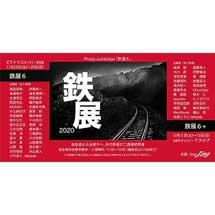 12月5日〜13日グループ写真展「鉄展6+」開催