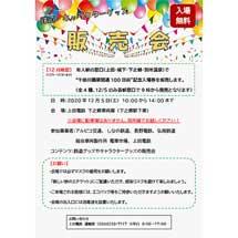 12月5日上田電鉄下之郷駅で,「グッズ販売会」を開催