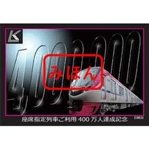 """京王,""""京王ライナー""""利用者数400万人記念で,「限定トレーディングカード」を配布"""