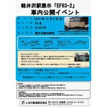12月6日しなの鉄道『軽井沢駅展示「EF63-2」車内公開イベント』開催