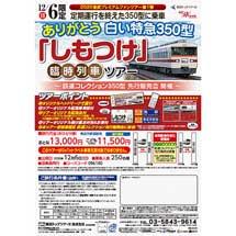 12月6日催行東武,『ありがとう白い特急350型「しもつけ」臨時列車ツアー』参加者募集