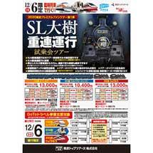 12月6日催行東武,「SL大樹重連運行試乗会ツアー」参加者募集