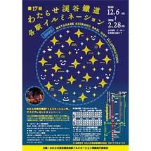 12月6日〜2021年2月28日「第17回わたらせ渓谷鐵道各駅イルミネーション」開催