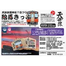 天竜浜名湖鉄道「天浜鉄道神社1日フリー絵馬きっぷ」を発売