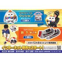 横浜シーサイドライン,オリジナル新グッズ2アイテムを発売