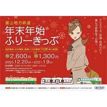 富山地鉄,「年末年始ふりーきっぷ」を発売