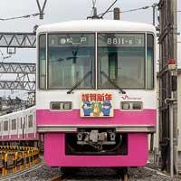 新京成電鉄,新年のヘッドマークを公開