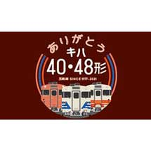 JR東日本秋田支社,「ありがとう『キハ40・48形』」企画第2弾を実施