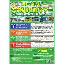 12月12日・13日・19日・20日催行「親子で楽しむ!大井川周遊ツアー」の参加者募集
