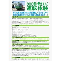 12月13日熊本電鉄「第26回 5000形(通称:青ガエル)運転体験」開催