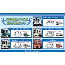 「上信電鉄700形記念入場券セット」発売