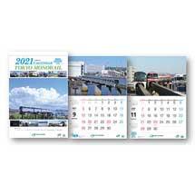 「2021年東京モノレール オリジナル壁掛けカレンダー」発売